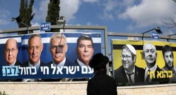 الانتخابات الصهيونية
